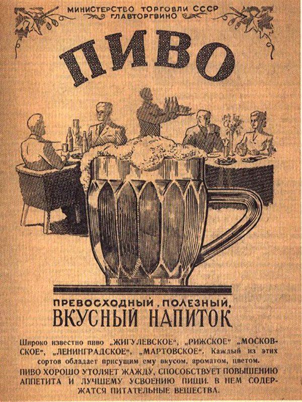 плакаты в бар с в советском стиле